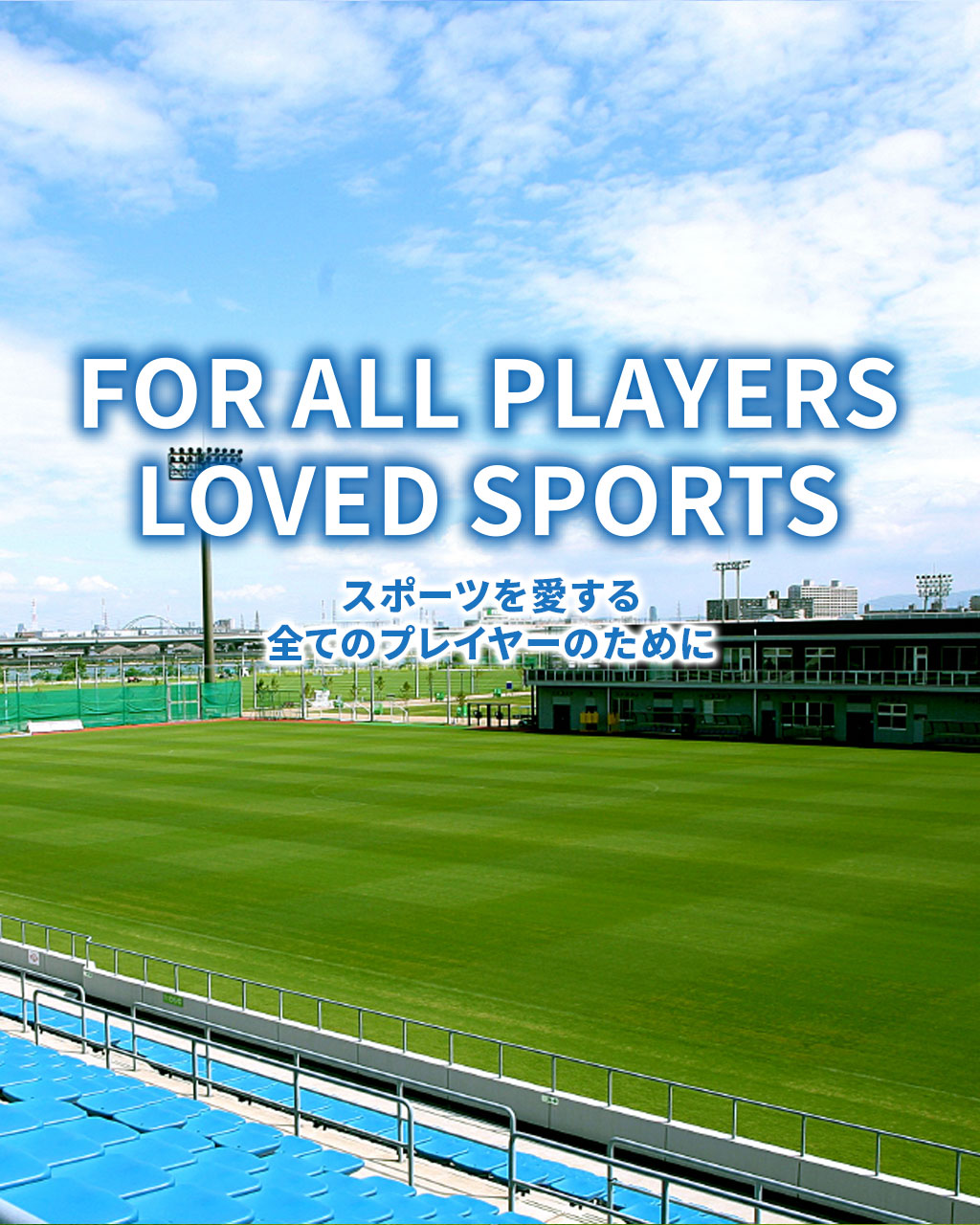 FOR ALL PLAYERS LOVED SPORTS